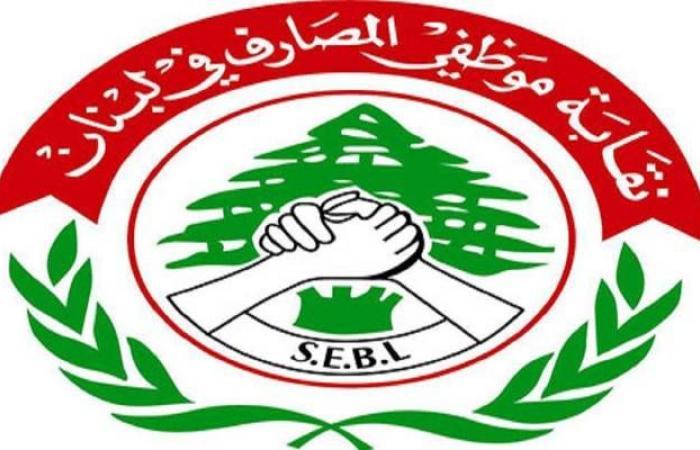 """اتحاد نقابات """"مصارف لبنان"""" يضع شرطين لرفع الإضراب عن العمل"""
