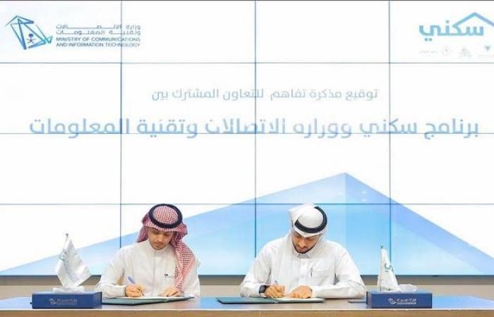 الإسكان السعودية توقع اتفاقية لتقديم خدماتها للعاملين بوزارة الاتصالات