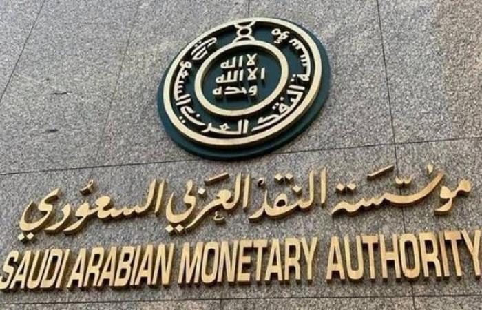 """""""ساما"""" تناقش تحديات العملات المشفرة والاستقرار المالي بالسعودية"""