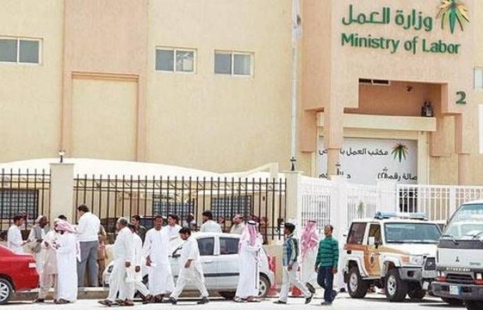 """العمل السعودية تلغي النطاق الأصفر في برنامج تحفيز المنشآت """"نطاقات"""""""