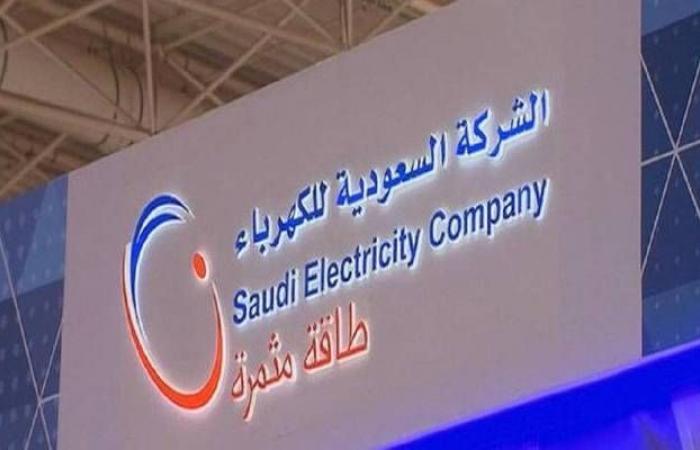 """""""السعودية للكهرباء"""" تُرسي مشروع العدادات الذكية بـ9.56 مليار ريال"""