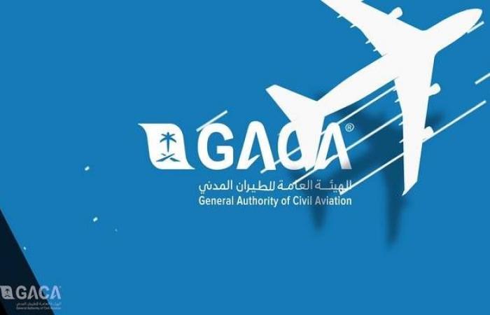 """""""الطيران"""" السعودية تكشف تفاصيل الأسعار الجديدة لمواقف مطار الملك عبدالعزيز"""