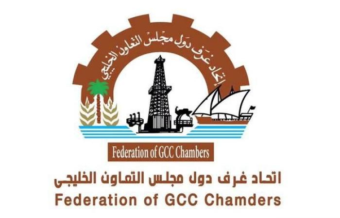 """""""الغرف الخليجية"""" يدعو لاستكمال متطلبات السوق المشتركة والاتحاد الجمركي"""