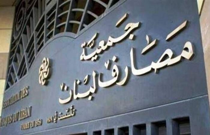 """""""مصارف لبنان"""" تخفض أسعار الفائدة الرئيسية للمرة الثانية خلال شهر"""
