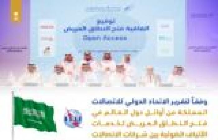 السعودية من أولى الدول في فتح النطاق العريض لخدمات الألياف الضوئية