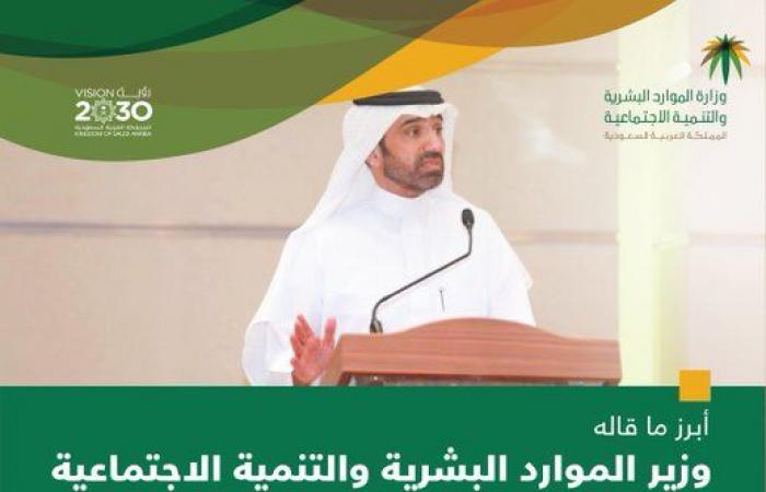 وزير الموارد البشرية: قريباً توطين مهن الهندسة والانتقال للمهن الصحية بالسعودية