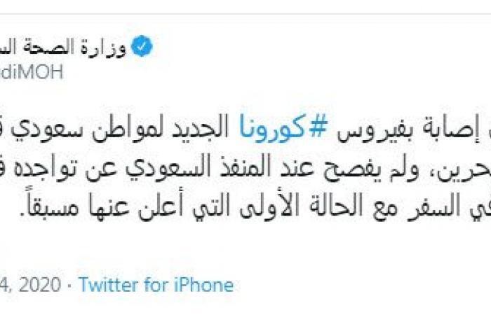 السعودية تسجل ثاني إصابة بفيروس كورونا