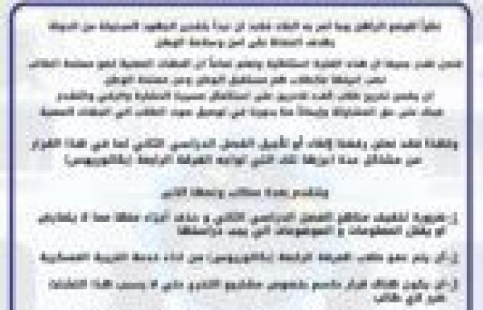 """هاشتاج""""إلغاء الترم الثاني""""..ورسالة طلاب الجامعات المصرية لوزير للتعليم العالي"""