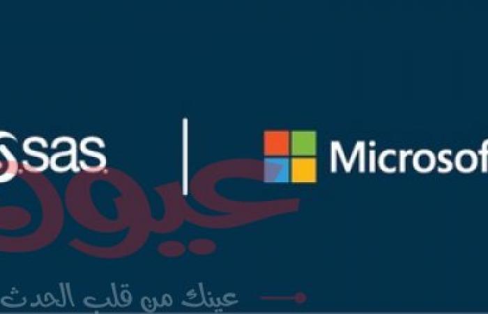 """شراكة بين """"ساس"""" و""""مايكروسوفت"""" لبلورة مستقبل التحليلات والذكاء الاصطناعي"""