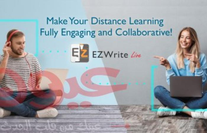 جهز مدرستك لتوفير تجربة تعلم عن بعد أكثر تفاعلية وتعاونية من خلال منصة EZWrite Live من بينكيو