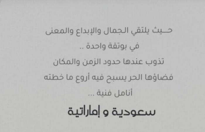 """""""بالفن أقرب"""".. معرض افتراضي للفن التشكيلي بمشاركة سعودية - إماراتية بالرياض"""