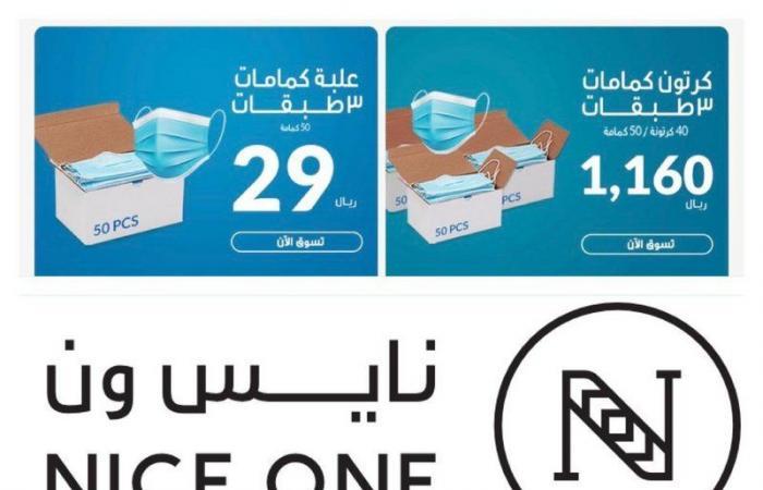 """""""نايس ون"""" يعلن توفيره 25 مليون كمامة في السوق السعودي"""
