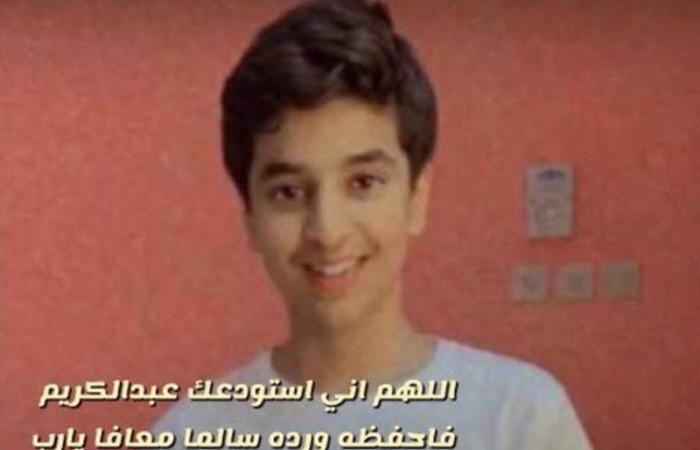 """اختفاء الشاب """"عبدالكريم الدخيل"""" يتصدر """"تويتر"""" ودعوات للمساهمة في البحث عنه"""