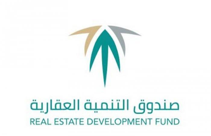 صندوق التنمية ينظم ورشة عمل تعريفية بنظام الوساطة العقارية