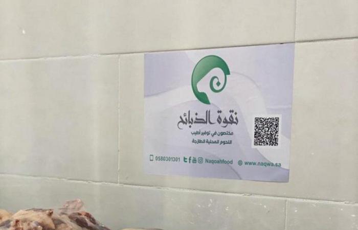"""""""أمانة مكة"""": تسهيلات تقنية لإيصال طلبات الذبائح وتجهيز المسالخ لموسم الحج"""