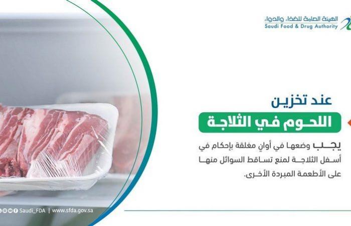 """""""الغذاء والدواء"""" تنصح بـ3 طرق لتسييح اللحوم المجمدة.. تعرَّف عليها"""