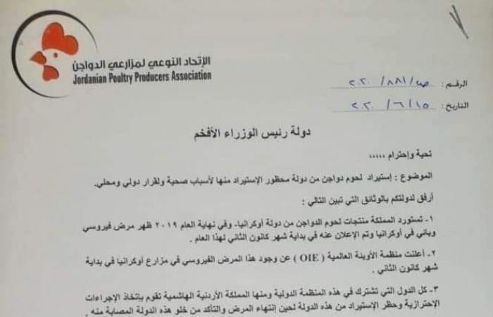 الحكومة الأردنية توضح حقيقة استيراد الدجاج الفاسد من أوكرانيا وتطالب بالتحقيق