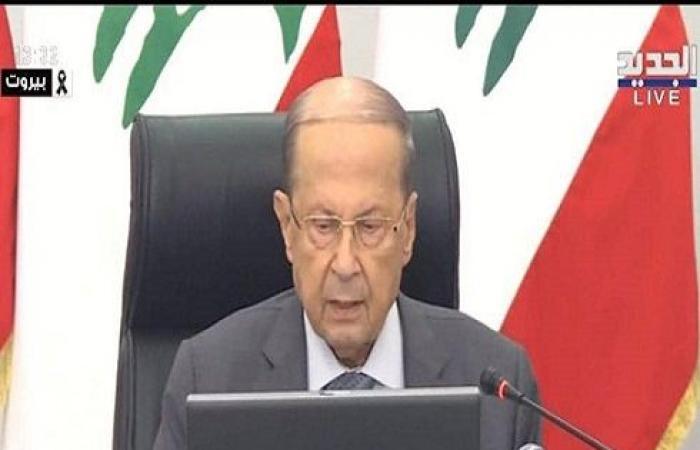 رئيس لبنان: سننزل أشد العقوبات بالمسؤولين عن انفجار بيروت