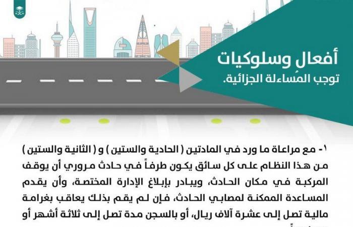 النيابة العامة: يُحظر مُبارحة السيارة من مكان الحادث أو عدم تقديم المساعدة الممكنة للمصابين