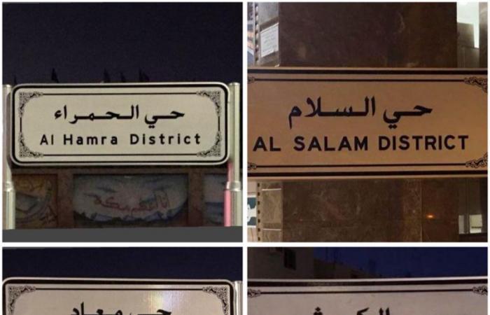 شاهد.. بدء تركيب لوحات حدود ومسميات أحياء مكة الجديدة