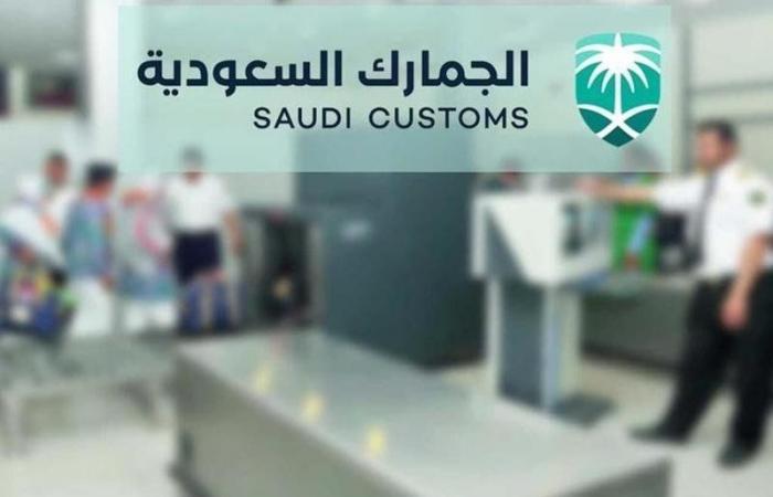 """""""الجمارك السعودية"""" تحذر: 3 حالات تعد """"جريمة تهريب"""""""