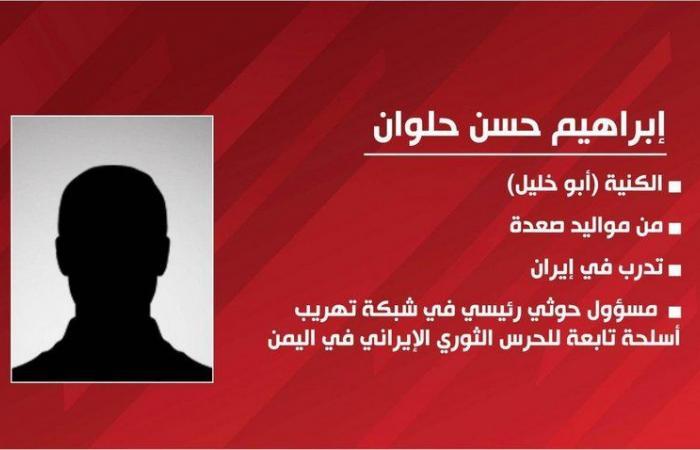 """بالصور.. القبض على خلية حوثية تعمل ضمن شبكة تهريب الأسلحة التابعة لـ""""الحرس الثوري"""""""