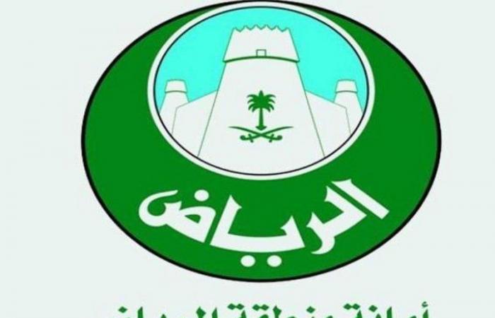 أمانة الرياض تضبط مركز مساج تديره عمالة غير نظامية