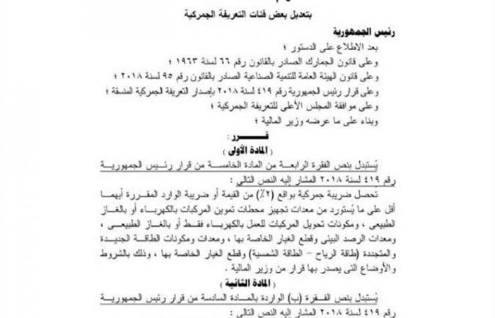 الرئيس السيسي يصدر قرارًا بتعديل التعريفة الجمركية