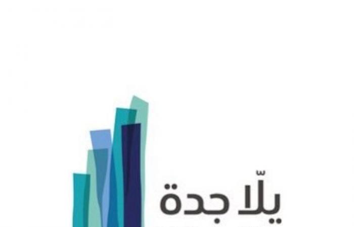 """منصة """"يلا جدة"""" تطلق تحدي الاحتفال بالوطن بجوائز 90 ألف ريال"""