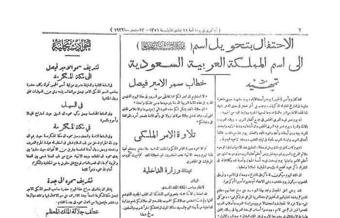 قبل 90 عاماً.. كيف احتفل السعوديون باليوم الوطني الأول للمملكة؟