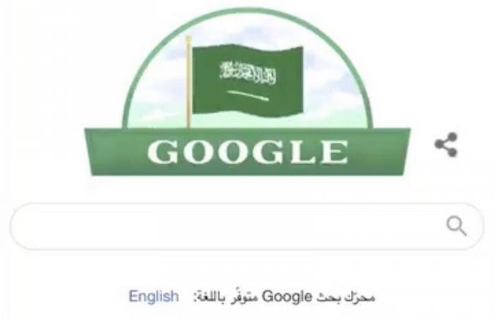 """في الذكرى الـ90.. """"جوجل"""" يشارك الوطن فرحته متوشحًا بعلم المملكة"""