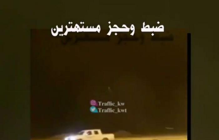 """الكويت.. فيديو ضبط """"مفحطين"""" حاولوا الهروب من رجال الأمن"""