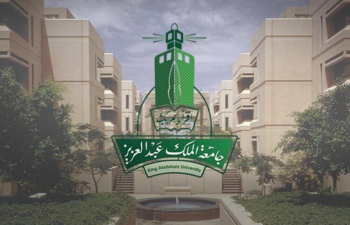 جامعة الملك عبدالعزيز تحصل على الاعتماد الأكاديمي العالمي لـ120 برنامجًا دراسيًّا