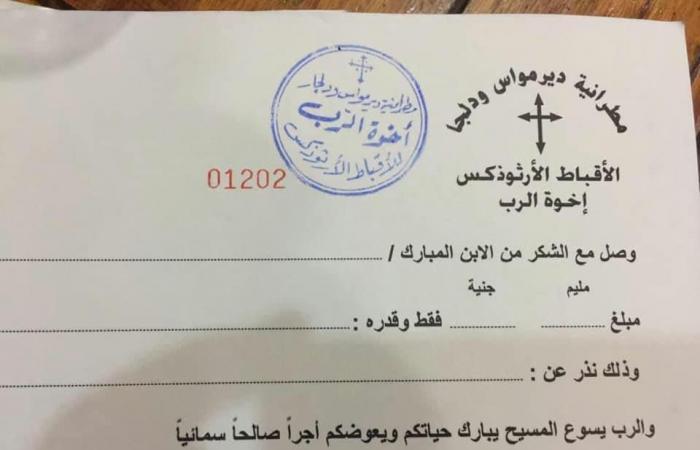 الكنيسة القبطية تحذر من إيصالات مزورة منسوبة لإيبارشية دير مواس