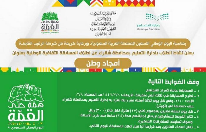 """طلاب وطالبات """"تعليم شقراء"""" يحتفون باليوم الوطني الـ90 للمملكة"""