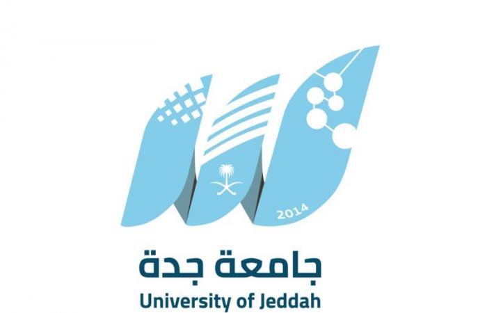 جامعة جدة تدرب 8721 على المستوى المحلي والعالمي