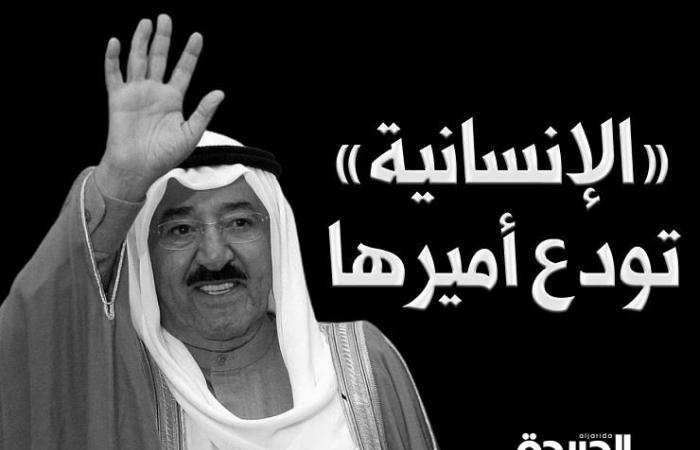 """الصحف الكويتية تنعي الشيخ صباح الأحمد: """"الإنسانية تودّع أميرها"""""""