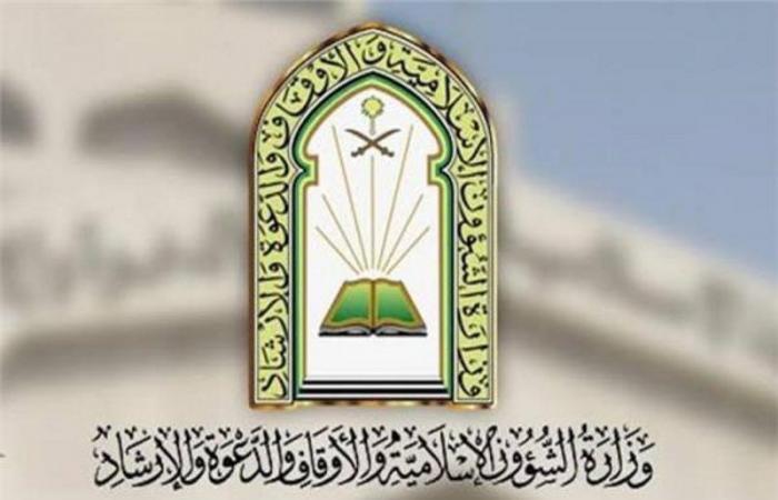 """""""الشؤون الإسلامية"""" تحدد 5 أيام لتحديث ورفع بيانات منسوبي المساجد"""