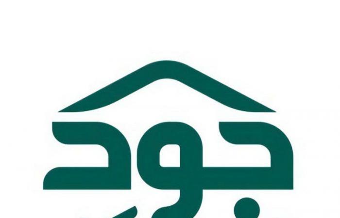 """""""جود الإسكان"""": 1.4 مليون مساهم لتسكين 3,555 أسرة من الأسر الأشدّ حاجة"""