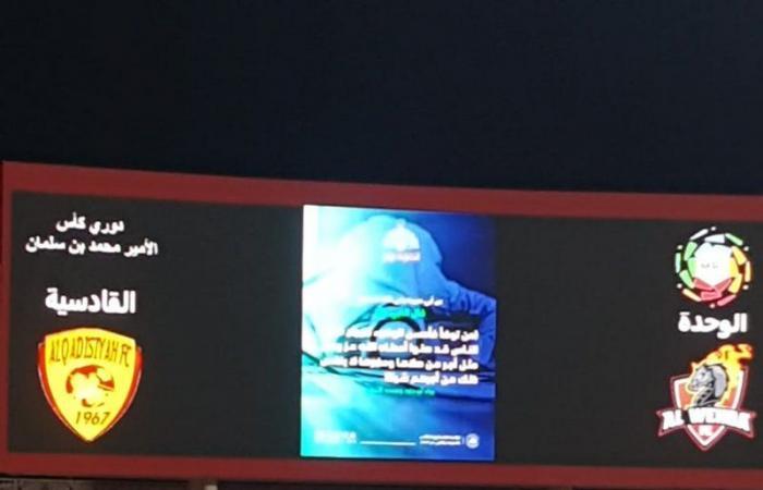 """هيئة الأمر بالمعروف بمكة تنشر رسائل حملة """"الصلاة نور"""" عبر شاشات المدينة الرياضية"""