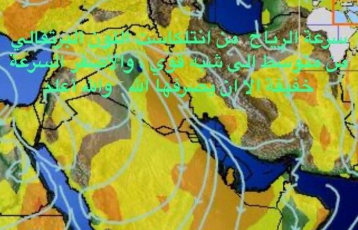 """""""الحصيني"""" متوقعًا: رياح متوسطة ببعض مناطق السعودية ودول الخليج غدًا"""