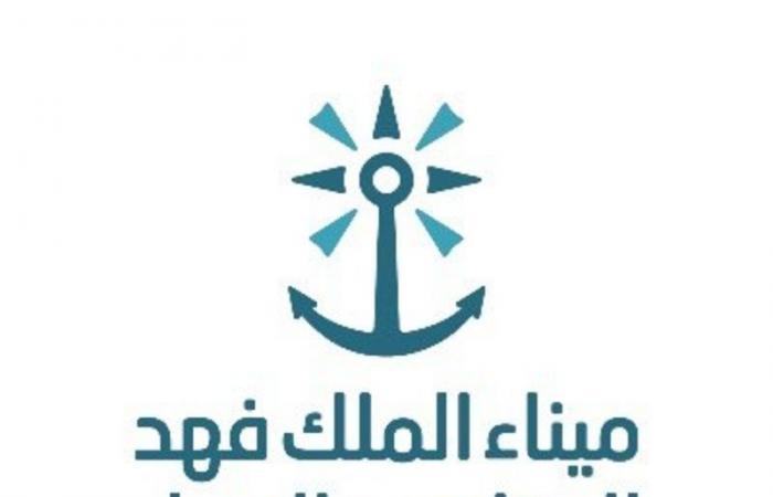 """""""ميناء الملك فهد الصناعي"""" يحقق زيادة في إجمالي المنتجات بنسبة 5% خلال سبتمبر"""