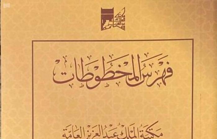 """مكتبة الملك عبدالعزيز تصدر الجزء الثاني من """"فهرس المخطوطات"""""""