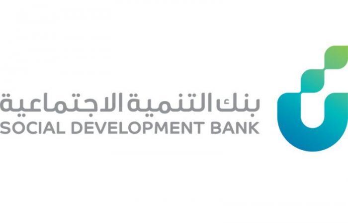 بنك التنمية الاجتماعية يكشف عن نتائجه للربع الثالث للعام 2020