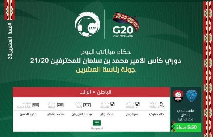"""طواقم سعودية.. لقيادة مباراتي اليوم من جولة """"رئاسة العشرين"""""""
