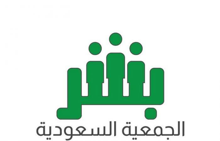 """الجمعية السعودية للموارد البشرية تطلق مبادرة """"اللقاء الشهري"""""""