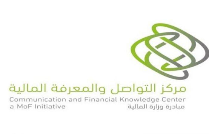 توقيع مذكرة تفاهم بين مركز المعرفة المالية وجمعية الاقتصاد السعودية