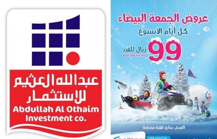 """""""العثيم"""" تعلن انطلاق عروضها الترفيهية الجاذبة بمدينة الثلج بمول الرياض"""