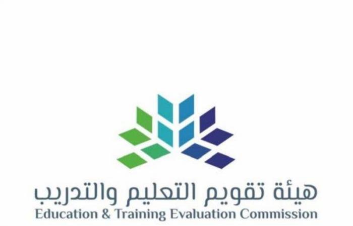 تقويم التعليم: بدء اختبار القدرة المعرفية في 31 مدينة ومحافظة بالمملكة