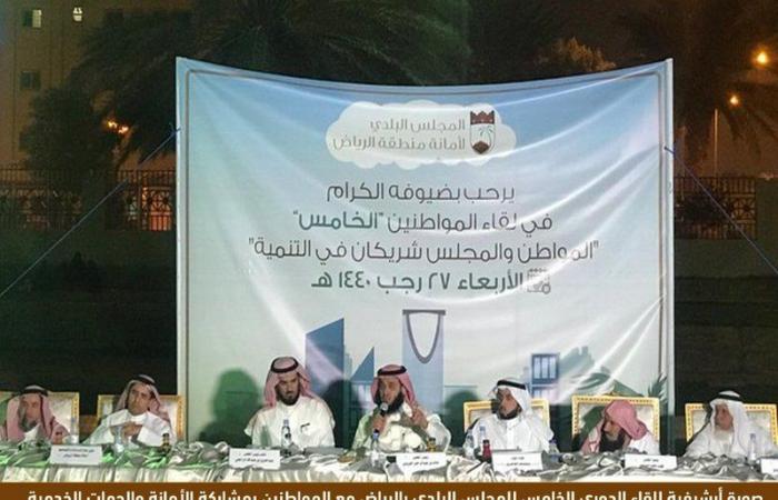 """""""بلدي الرياض"""" ينظم اللقاء المفتوح السادس مع المواطنين بعد غد"""